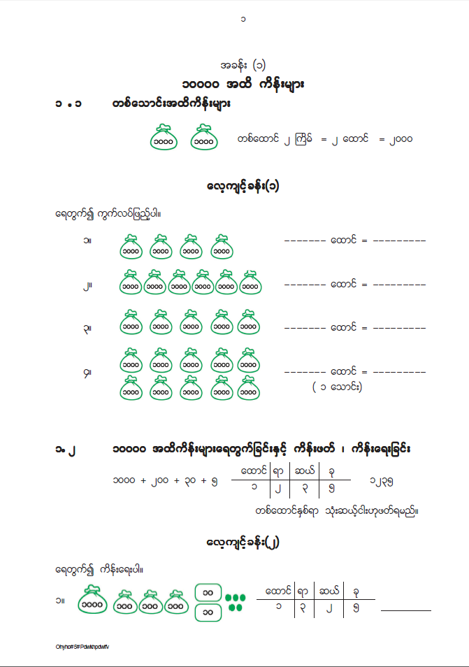 Worksheet Math 4 Grade Guide In Myanmar myanmar non formal primary education nfpe learnbig math level 2 textbook textbook