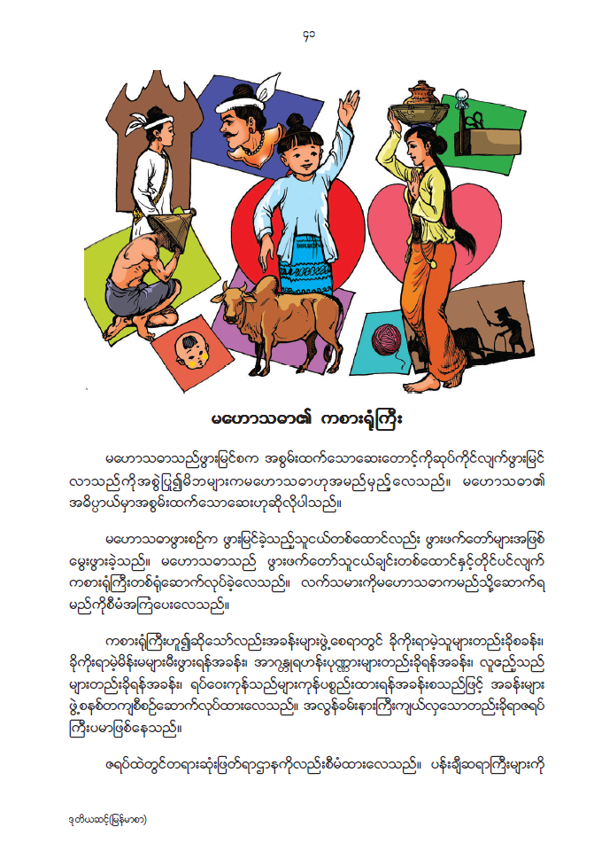 Myanmar Non Formal Primary Education Nfpe Learnbig