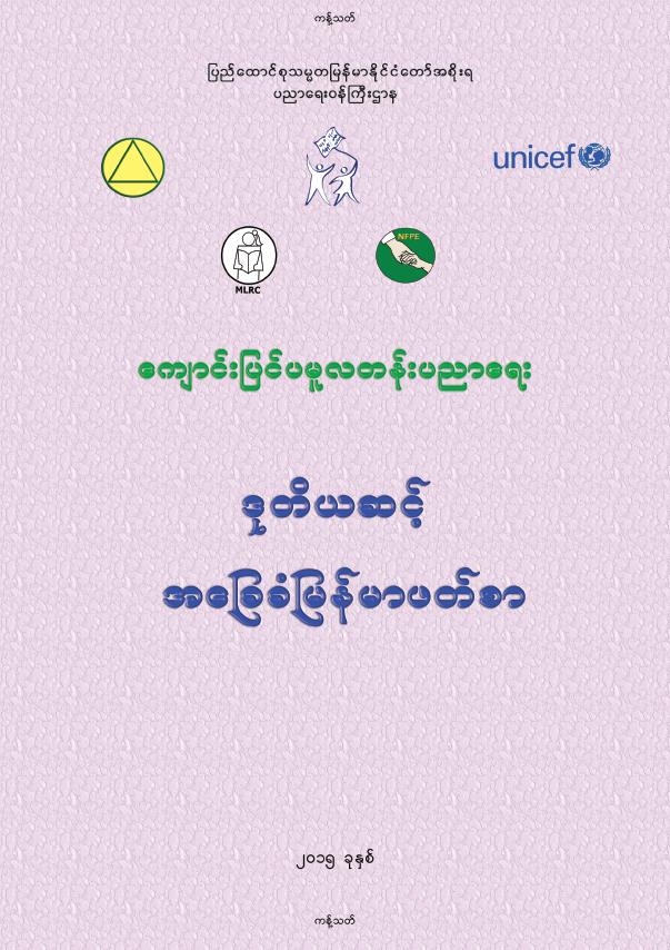 Worksheet Math 4 Grade Guide In Myanmar myanmar non formal primary education nfpe learnbig 1 level 2 textbook textbook