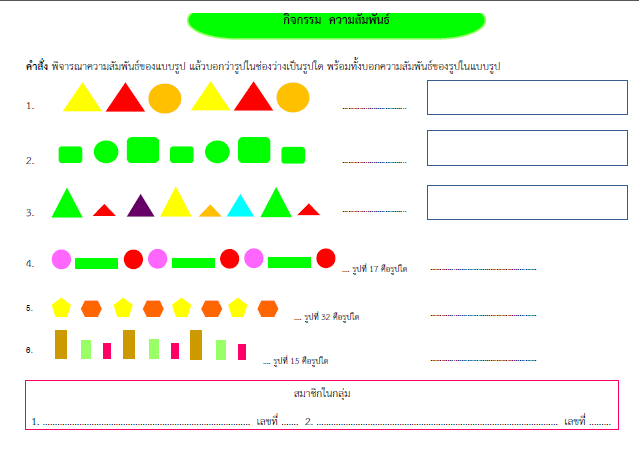 Math Worksheet Geometry Grade 3 – LearnBig