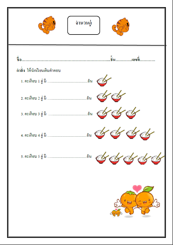 Math Worksheet Even and Odd Numbers Vol. 2 Grade 1 – LearnBig