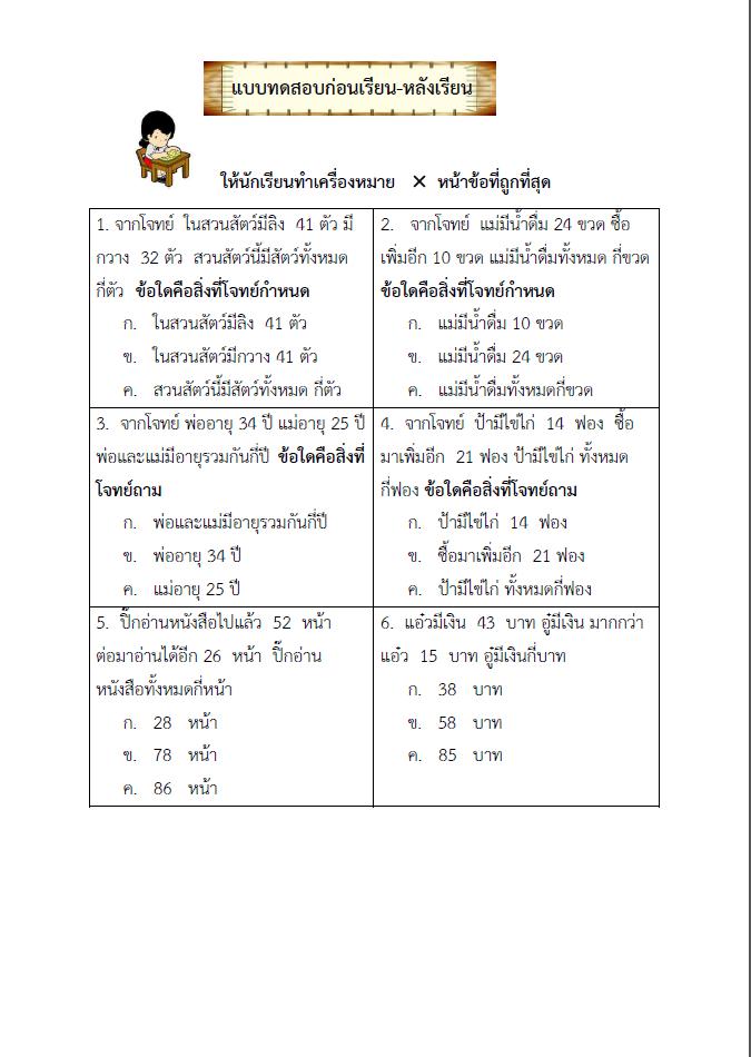 Grade 1 | LearnBig