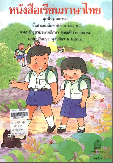 คู่มือครู แบบฝึกหัด ภาษาไทย ป.6