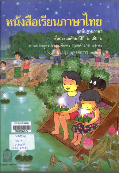 Thai Basic Education | LearnBig