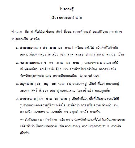 Thai Worksheet Noun Vol 2 Grade 3 Learnbig