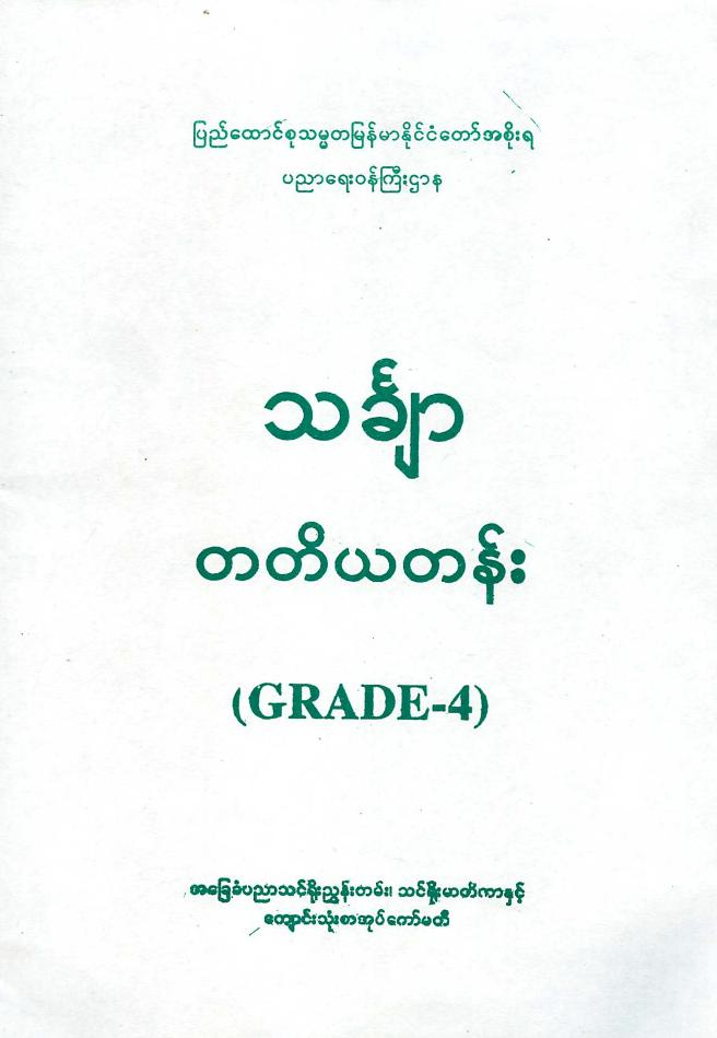 Worksheet Math 4 Grade Guide In Myanmar myanmar basic education learnbig math grade 4 textbook curriculum and committee 4