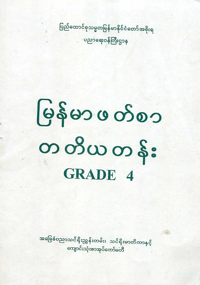 Worksheet Math 4 Grade Guide In Myanmar myanmar grade 4 textbook learnbig textbookmyanmar textbook