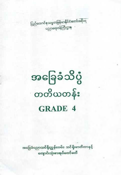 Worksheet Math 4 Grade Guide In Myanmar myanmar basic education learnbig science grade 4 textbook curriculum and committee committee