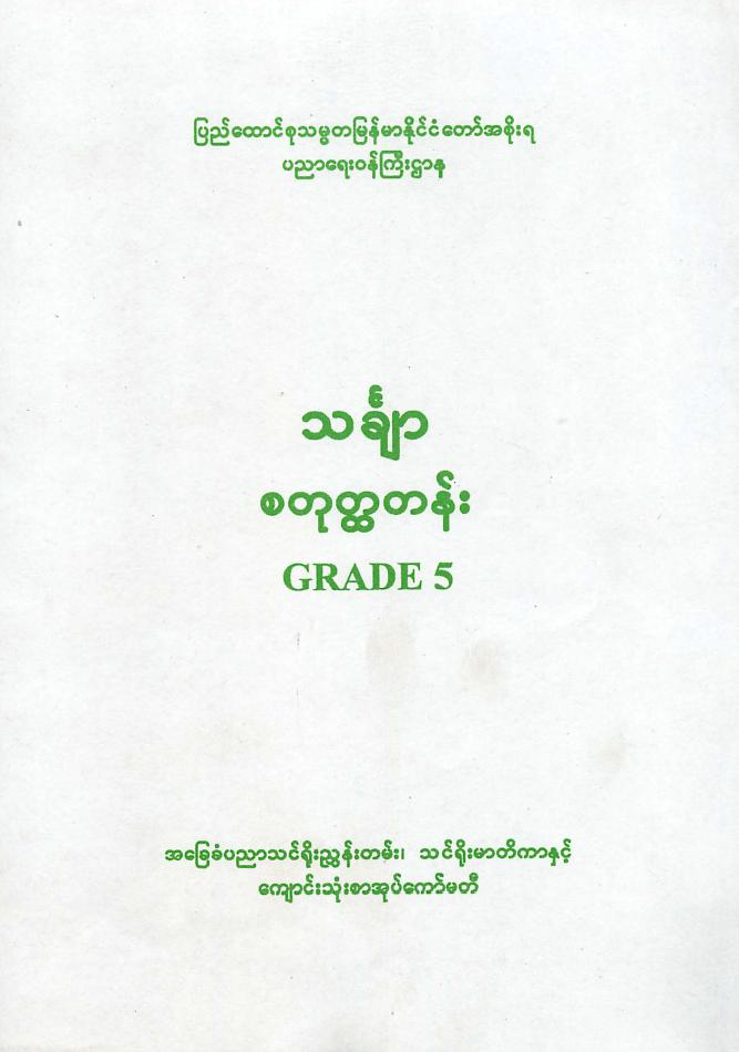 Worksheet Math 4 Grade Guide In Myanmar myanmar basic education learnbig math grade 5 textbook curriculum and committee 5