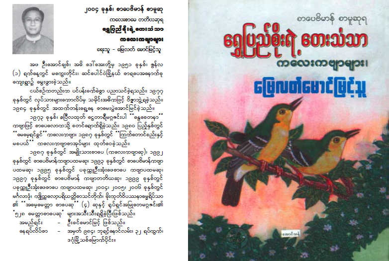 Song of Shwe Pyi Soe bird and other poems of children – LearnBig