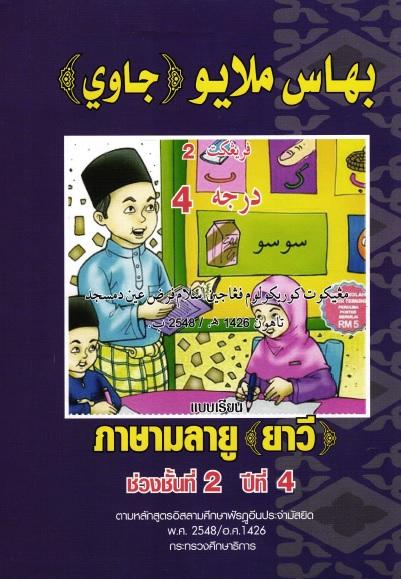 English) Malay Textbook Level 2 Year 4 (Yawi) – LearnBig